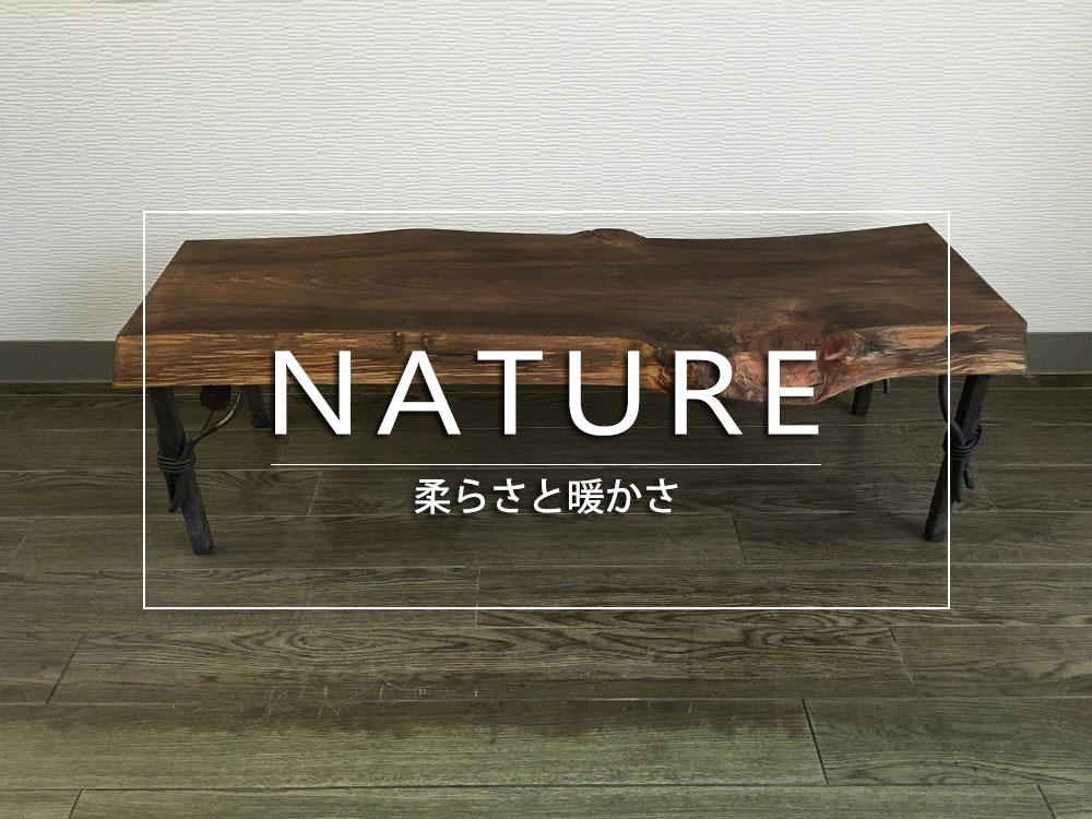 NATURE(ネイチャー)シリーズ 柔らかさと暖かさのある鉄製品