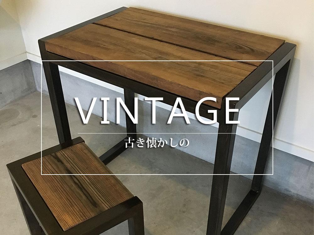 VINTAGE(ヴィンテージ)シリーズ 古き懐かしのアンティーク商品