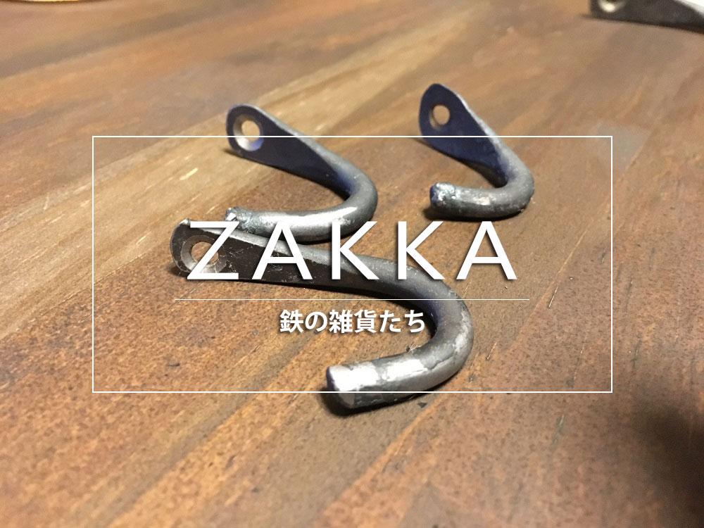 ZAKKA(ザッカ)シリーズ 鉄の雑貨製品